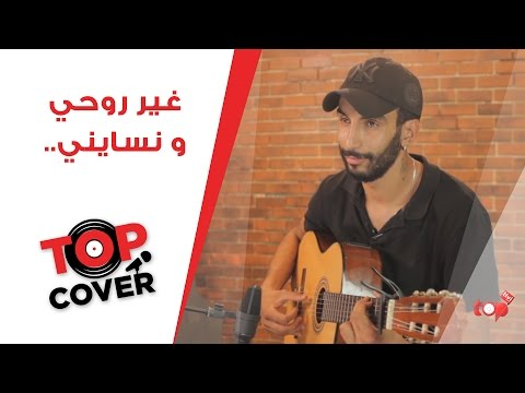 كوڤر ''غير روحي و نسايني'' | Cover By: Ayoub Khalifi