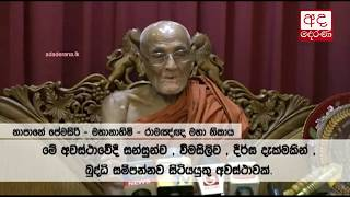Sri Lanka's religious leaders speak out on current situation