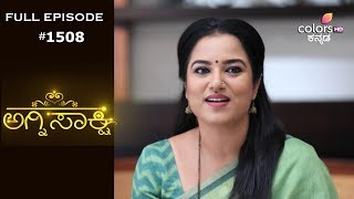 Agnisakshi - 13th September 2019 - ಅಗ್ನಿಸಾಕ್ಷಿ - Full Episode