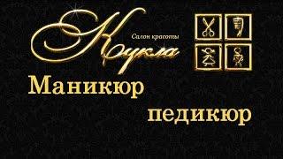 Маникюр, педикюр , Нижний Новгород   салон красоты Кукла