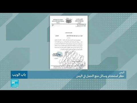 حظر استخدام وسائل منع الحمل في اليمن