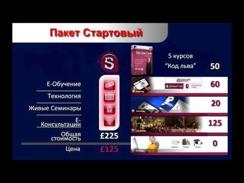 Company Leo . Presentation / Russian