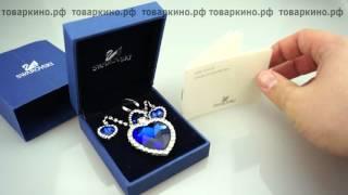 Кулон Сердце Океана Серьги + Кольцо в шкатулке сертификат Swarovski