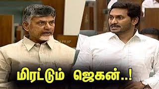 ஜெகன் எச்சரிக்கை..! எதிர்கட்சியே இருக்காது | Jegan Mohan reddy VS chandrababu naidu | nba24x7