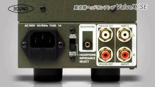SOUND / 真空管ヘッドホンアンプ ValveX/SE