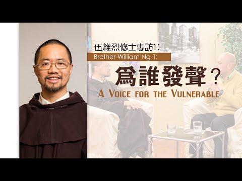 愛 ● 常傳 - 伍維烈修士專訪 1:為誰發聲?Brother William Ng 1: A Voice for the Vulnerable