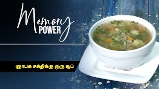 Soup to Boost Concentration and Memory Power - Tamil Health Tips