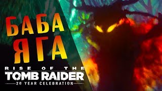 Баба Яга - Rise of the Tomb Raider прохождение #1