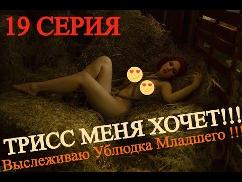 Ведьмак 3: Дикая охота ( 19 серия) / The Witcher 3: Wild Hunt (19 Episode)