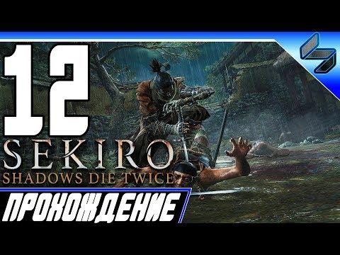 Sekiro Shadows Die Twice ➤ Прохождение На Русском #12 – PS4 Pro [1080p 60FPS]