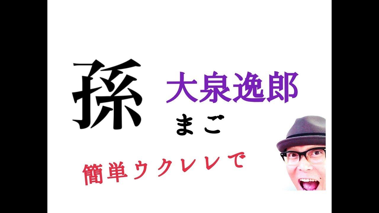 孫(まご)大泉逸郎【ウクレレ 超かんたん版 コード&レッスン付】GAZZLELE