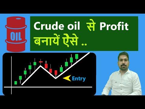 crude oil trading with zero risk|crude oil profit |क्रूड आयल से प्रॉफिट कैसे बनायें |profit 120000/.