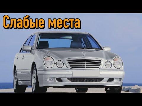 Mercedes W210 недостатки авто с пробегом | Минусы и болячки Мерседес w210