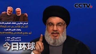 [今日环球]黎巴嫩真主党:美国将为苏莱马尼的死付出代价| CCTV中文国际