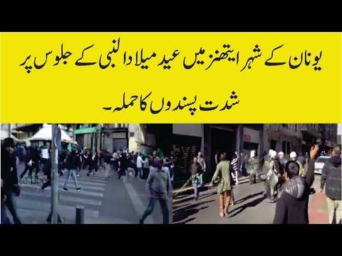AttacK On Muslim In Greece یونان کے شہر ایتھنز میں عید میلادالنبی کے جلوس پر شدت پسندوں کا حملہ۔
