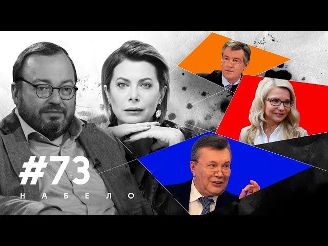 Кто главный под*нок Майдана? Сценарий Путина победит. Чем шокировала Тимошенко? | #НАБЕЛО