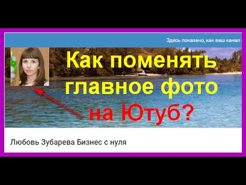 Как поменять главное фото на YouTube Ютуб канале Любовь Зубарева