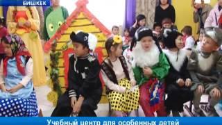 Учебный центр для особенных детей