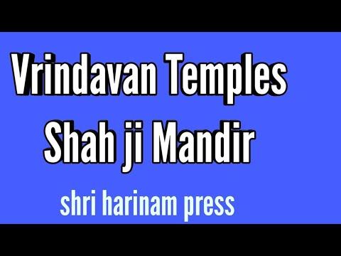 Video - शाह जी मंदिर वृंदावन