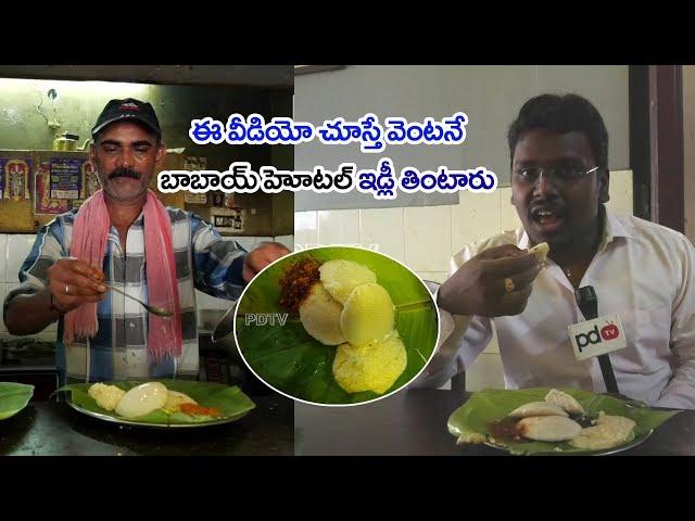 Babai hotel   Special Idly   బాబాయ్ హోటల్ ఇడ్లీ చరిత్ర   Tasty Idly   Vijayawada