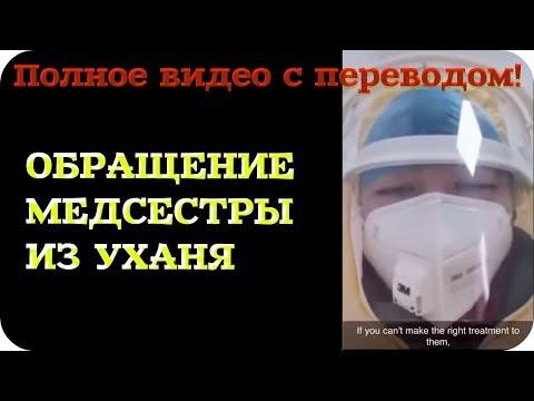 ПОЛНОЕ ВИДЕО / Обращение медсестры из Уханя  / #Коронавирус в Китае