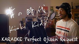 Request++「青の時代」Kinki Kids  カラオケ100点おじさん Unplugged cover フル歌詞