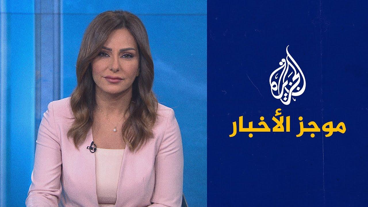 موجز الأخبار - التاسعة صباحا 26/10/2021