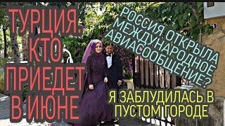 ТУРЦИЯ2020 НОВОСТИ РОССИЯ ОТКРЫЛА МЕЖДУНАРОДНОЕ АВИАСООБЩЕНИЕ ПРОГУЛКА В СТАРОМ ГОРОДЕ АЛАНИЯ