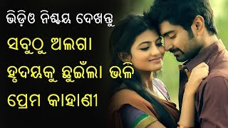 Subscribe our channe for more update....! odia darshak : this is a valentine day special story,odia heart touching love story...