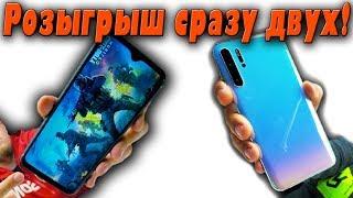 Розыгрыш Двух Смартфонов!