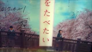 君の膵臓をたべたい 劇場限定グッズ(1) 2017年7月28日公開 シェアOK お...