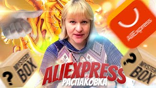 Распаковка с Алиэкспресс 💗 обзор посылок и покупок