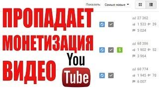 YouTube ЛИШАЕТ МОНЕТИЗАЦИИ лучшие видео!