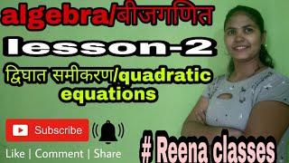 Algebra/बीजगणित ,lesson-2-द्विघात समीकरण/quadratic equations in full detail
