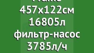 Бассейн Prism Frame 457х122см 16805л фильтр-насос 3785л/ч (Intex) обзор 28736