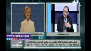 طارق فهمي: الموقف الأمريكي لم يتغير تجاه مصر.. ولابد من إعادة بلورة العلاقات مع أمريكا.. فيديو
