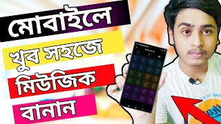 How To Make a Music On Your Mobile Phone | how to make a beat music | bangla | letest | 2020