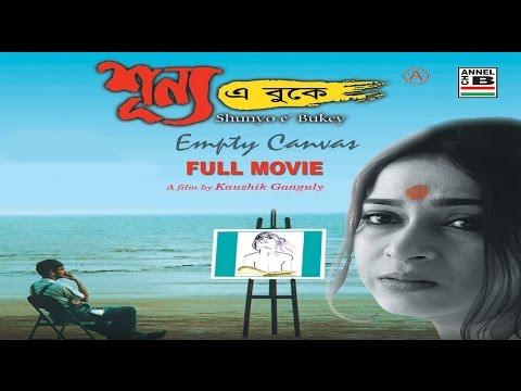 Shunyo E Bukey | Bengali Full Movie | Award Winning Film By Kaushik Ganguly | Rupa Ganguly | Churni