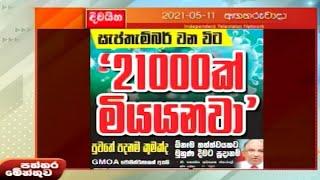 Paththaramenthuwa - (2021-05-11) | ITN Thumbnail