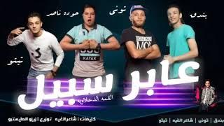 القمة الدخلاوية مهرجان - عابر سبيل /El Qma Dakhlawia
