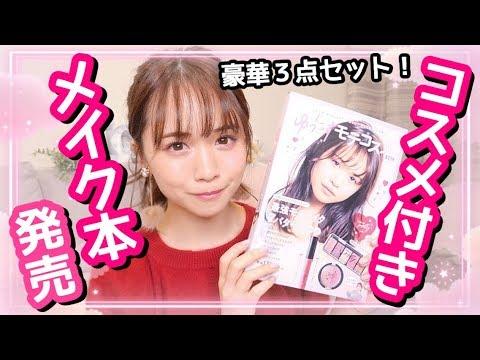 コスメ3点付きコスメ本販売します♡付録のコスメレビュー! - YouTube