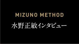 【本日リリース】MIZUNO METHODスペシャルインタビュー