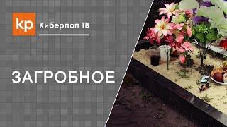 Посещение кладбища и поминовение усопшего