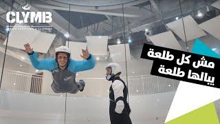 كلايم أبوظبي - مش كلّ طلعة يبالها طلعة