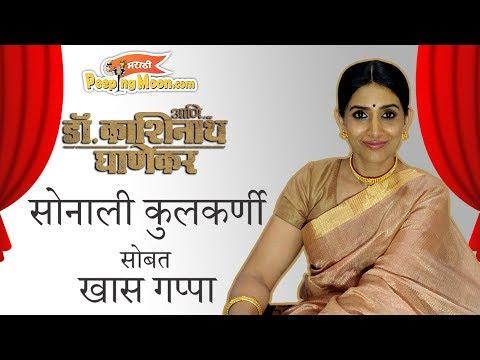 In Conversation with Sonali Kulkarni about her character Sulochana didi in Ani Dr.Kashinath Ghanekar