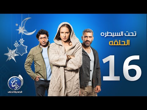 مسلسل تحت السيطرة - الحلقة السادسة عشرة | Episode 16 Ta7t El Saytara