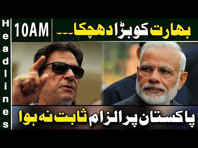 Pakistan Vs India??? News Headlines | 10:00 AM | 22 February 2019 | Neo News