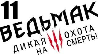 """прохождение Ведьмак 3: Дикая охота (сложность """"на смерть"""") #11"""