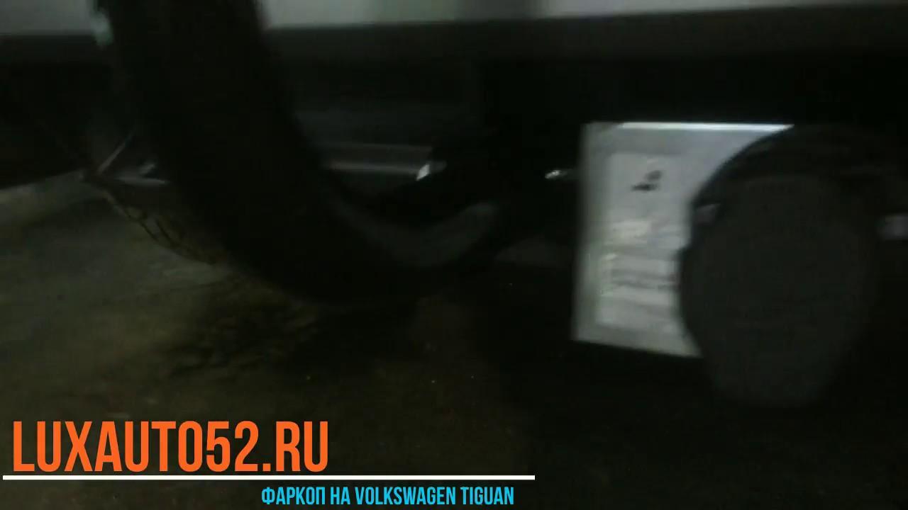 Купить фаркоп для авто в интернет-магазине автодевайс в нижнем новгороде. Доставка по всей россии.