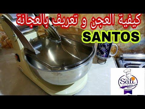 كيفية العجن بالعجانة SANTOS وتعريف بها لمطبخ أم سالي (الجزء 3).